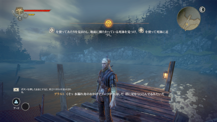 The Witcher 2: Assassins of Kings (JP) Screenshot 4