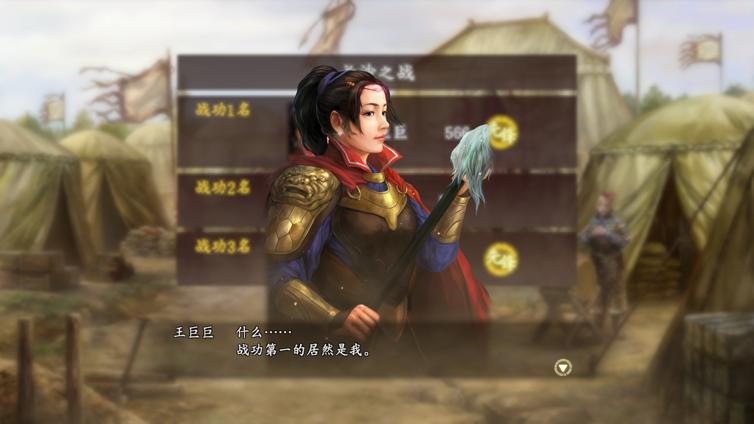 Romance of the Three Kingdoms 13 (CN) Screenshot 2