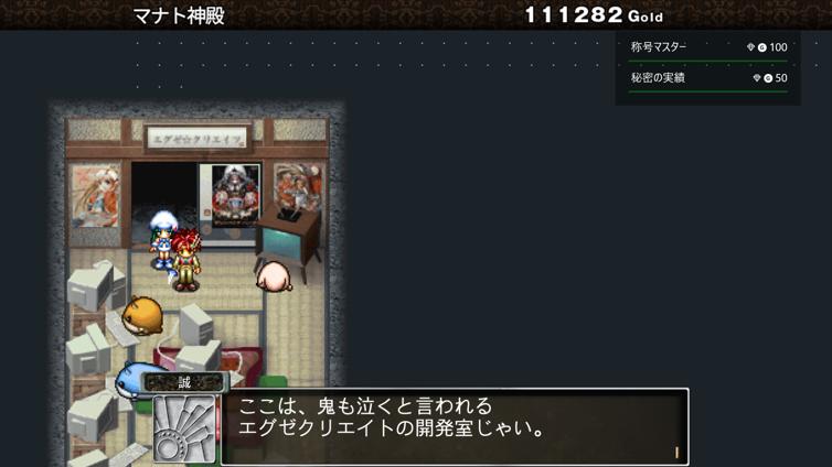 Frane: Dragons' Odyssey Screenshot 2