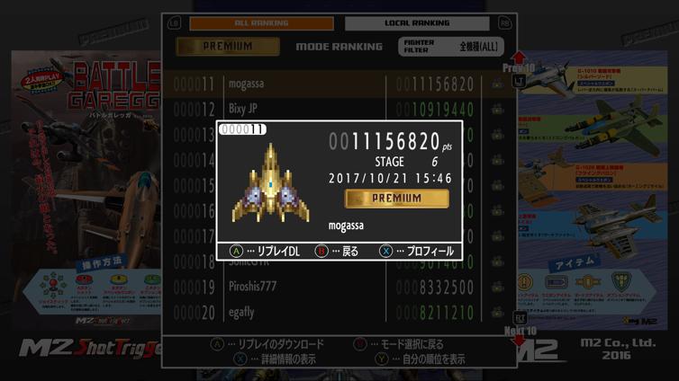 Battle Garegga Rev.2016 Screenshot 2